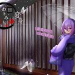 【つめたい雨とあったかお風呂】東京癒処わきみち エリカ1 【変身-Die Verwandlung-】 [RJ329719][ちいさな羽根飾り]