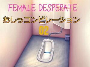 Female Desperate おしっコンピレーション02 [RJ329743][Vida Loca]