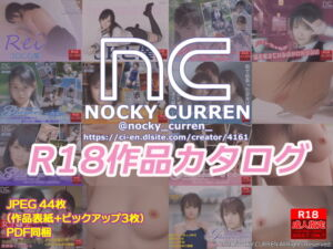 NOCKY CURREN R18作品カタログ [RJ329978][NOCKY CURREN]