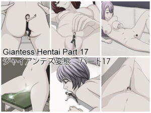 Giantess Hentai Part 17 [RJ330095][Helen Giantess]