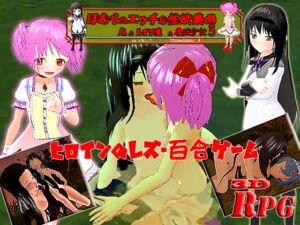 【PC/Android】ほむらのエッチな性欲集め ~鬼&レイプ魔&魔法少女3~ [RJ331144][キマイラ]