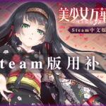 美少女万华镜 -理与迷宫的少女- 中文版(Steam用补丁) [RJ331718][Seikei Production]
