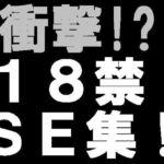 18禁!著作権フリー効果音素材集020【SE】お風呂 [RJ331629][18禁SE]