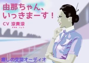 由那ちゃん、いっきまーす! 【癒しの空間オーディオ】 [RJ333036][M & F books]