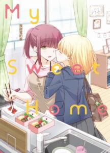 【中文】親子百合漫畫合集 『My Sweet Home』我甜蜜的家 [RJ333840][YURI HUB PLUS]