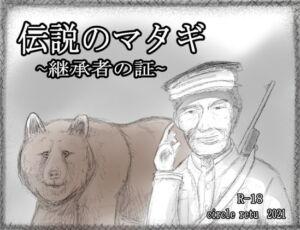 伝説のマタギ ~継承者の証~ [RJ334088][RETU]