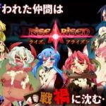 【異種姦senkaSRPG】Rise Arisen ~ライズ、アライズン~ の発売前最新情報 [RJ334309][当方丸宝堂]