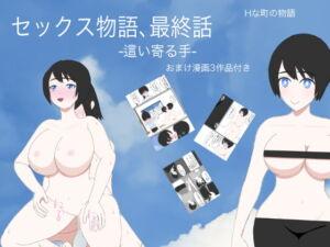 セックス物語最終話-這い寄る手-おまけ漫画3作品付き [RJ336040][Hな町の物語]