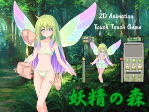 妖精の森 [RJ336308][narusa]