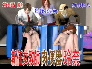新任女教師 肉便器玲奈 第5話 嘆き [RJ336318][角雨和八]