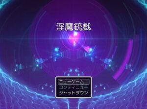 淫魔銃戯 [RJ336384][夢中迷走]