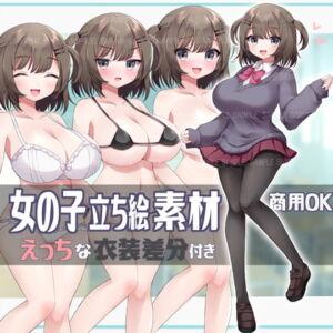 【商用OK】元気な女の子立ち絵【裸差分+マイクロビキニ衣装etc.】 [RJ336455][えちかわ素材部]