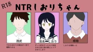 NTRしおりちゃん [RJ336459][BM本部]