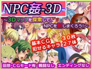 NPC姦-3D- ~3Dマップを探索して、NPCを犯しまくろう!~ [RJ340526][いっちゃお♪紫芋れんnew]
