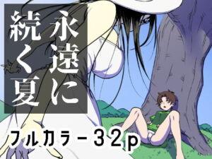 永遠に続く夏~ふたなり怪異×少女~ [RJ341651][としゃぴんく]
