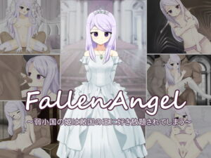 FallenAngel~弱小国の姫は敵国の王に好き放題されてしまう~ [RJ341882][だーくないと]
