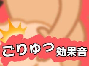 抽挿SE-ごりゅ!【効果音】 [RJ342153][アイアンスフィア]