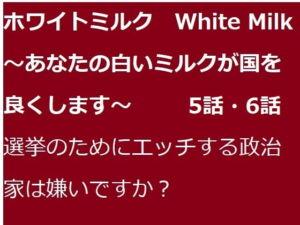 ホワイトミルク5話・6話 [RJ342173][ブリーフアワー]