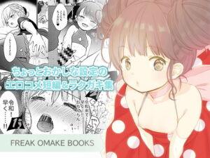 FREAK OMAKE BOOK [RJ342458][Batsu freak]