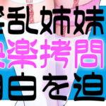 淫乱姉妹が快楽拷問で自白を迫るASMR [RJ342716][がんまりちゃんねる]