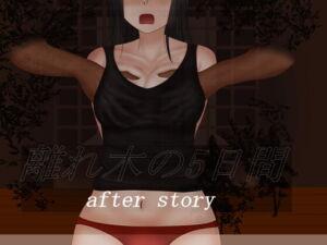 離れ木の5日間 after story [RJ342950][空上]