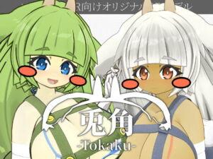 兎角 -Tokaku- NSFW(R-18)セット – ソーシャルVR向けオリジナル3Dモデル [RJ343376][渡篠処 DLsite拠点]