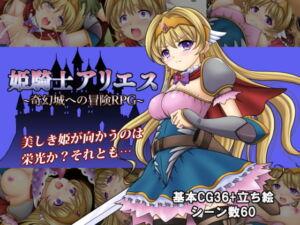 姫騎士アリエス ~奇幻城への冒険RPG~ [RJ344157][タランボ]