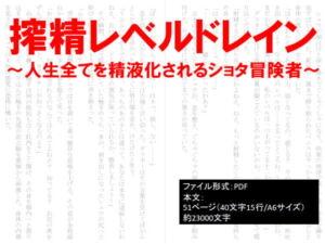 搾精レベルドレイン~人生全てを精液化されるショタ冒険者~ [RJ345887][イオ・リバーサイド]