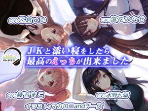 【KU100】JKと添い寝をしたら、最高のえっちが出来ました【バイノーラル録音】 [RJ347720][オトヌキヤ]