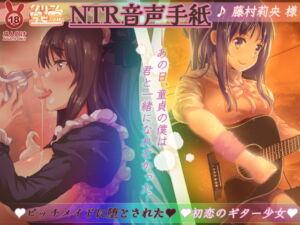 【オホ声】NTR音声手紙 ビッチメイドに堕とされた初恋のギター少女 —あの日、童貞のぼくは 君と一緒になれなかった— [RJ348817][クリームラビッツ]