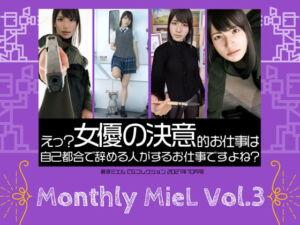 Monthly MieL Vol.3「えっ?女優の決意的お仕事は自己都合で辞める方がするお仕事ですよね?」 [RJ349112][エミノツカサ]