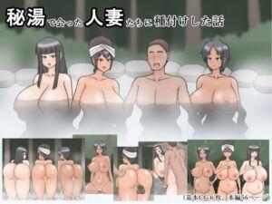 秘湯で会った人妻たちに種付けした話 [RJ349835][(茶豆あらため)ヰロカキチラス]