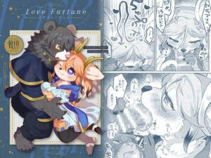 Love Furtune [RJ349891][moffle]