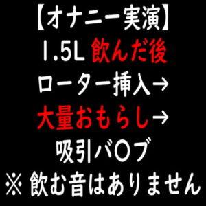 【オナニー実演】1.5L 飲んだ後 ローター挿入→大量おもらし→吸引バ〇ブ [RJ350580][moon cat]