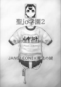 聖jo学園2 聖女学園夏期体験入学 ジャングルオニの性学生たち [RJ350703][JANGLEONI]