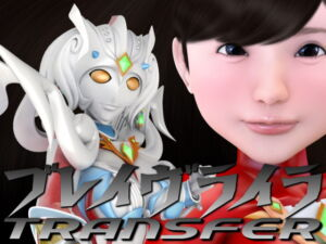 【新シリーズ!】ブレイヴライラ:TRANSFAR [RJ351511][四次元少女ネオス]